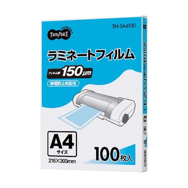 (まとめ) TANOSEE ラミネートフィルム A4 グロスタイプ(つや有り) 150μ 1パック(100枚) 【×5セット】