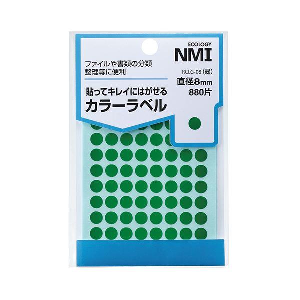 (まとめ) NMI はがせるカラー丸ラベル 8mm緑 RCLG-08 1パック(880片:88片×10シート) 【×50セット】