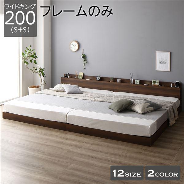 単品 ベッド 低床 連結 ロータイプ すのこ 木製 LED照明付き 棚付き 宮付き コンセント付き シンプル モダン ブラウン ワイドキング200(S+S) ベッドフレームのみ 茶
