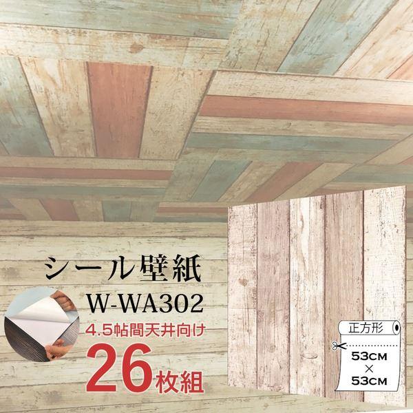 【WAGIC】4.5帖天井用&家具や建具が新品に壁にもカンタン壁紙シートW-WA302ベージュ木目ダメージウッド(26枚組)