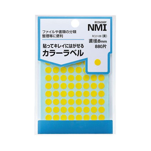 (まとめ) NMI はがせるカラー丸ラベル 8mm黄 RCLY-08 1パック(880片:88片×10シート) 【×50セット】