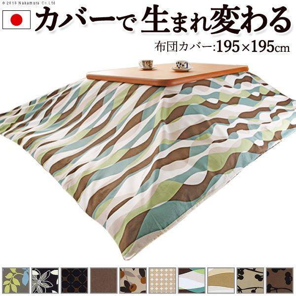 こたつ布団カバー 【195×195cm E_オリーブ・マロン】 正方形 対応こたつ布団サイズ:185×185cm 日本製 洗える 綿100%