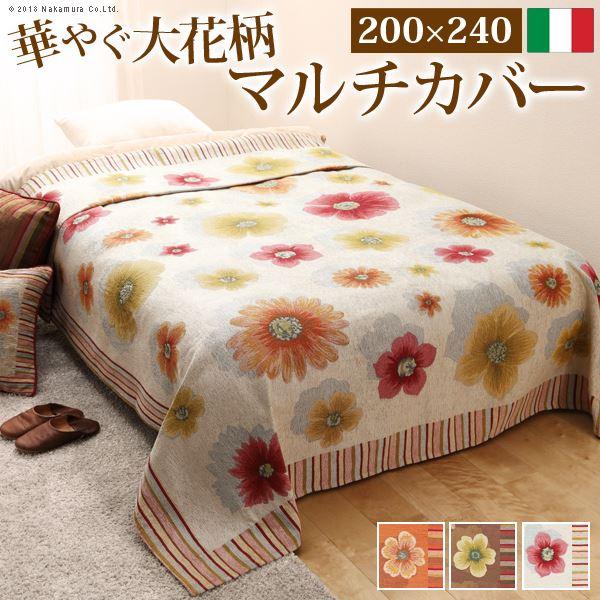 イタリア製 ベッドカバー/ソファーカバー 【花柄 200×240cm ベージュ】 綿混素材 〔リビング ダイニング 寝室〕