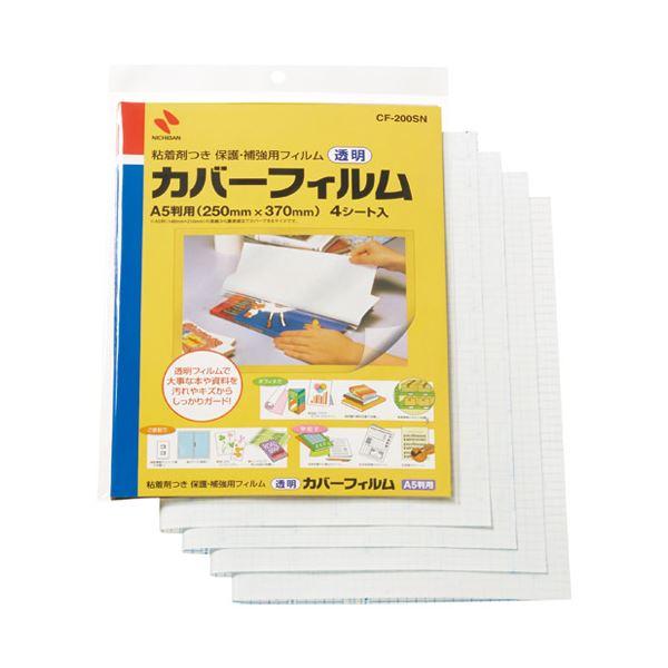 (まとめ)ニチバン カバーフィルム CF-200SN【×50セット】