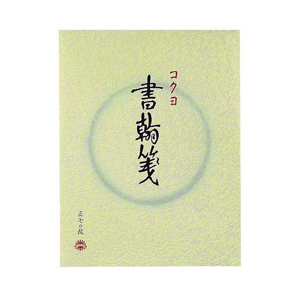 (まとめ) コクヨ 書簡箋 色紙判 縦罫15行 上質紙 70枚 ヒ-1 1冊 【×100セット】
