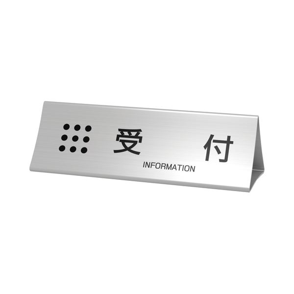 (まとめ) トヨダプロダクツ 受付プレート シルバー UP-TA 1個 【×5セット】