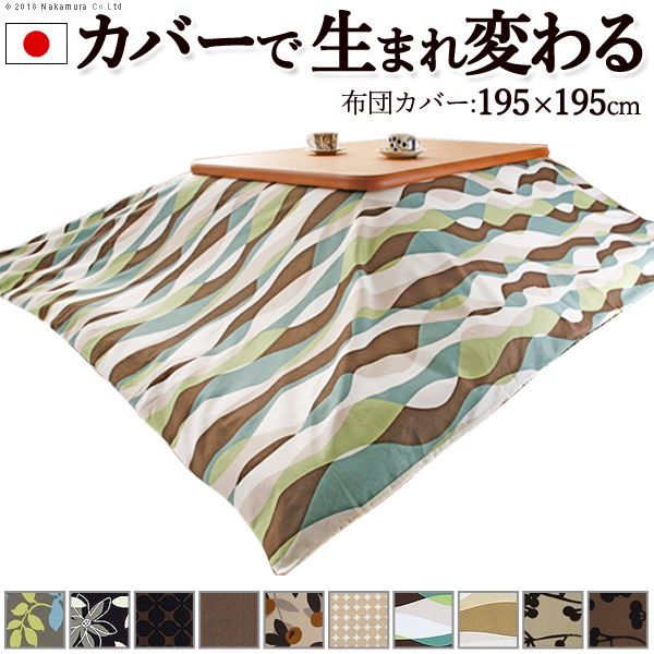 こたつ布団カバー 【195×195cm G_ウェーブ・グリーン】 正方形 対応こたつ布団サイズ:185×185cm 日本製 洗える 綿100% 緑
