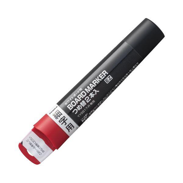 (まとめ) ゼブラ ボードマーカーEZ 細字用つめ替カートリッジ 赤 RYYSS17-R 1パック(2本) 【×100セット】