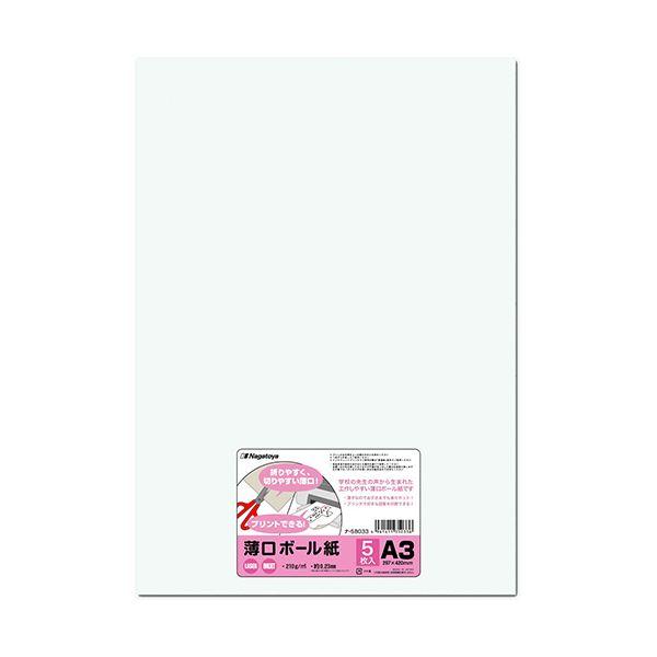 (まとめ) 長門屋商店 薄口ボール紙 A3ナ-SB033 1パック(5枚) 【×30セット】