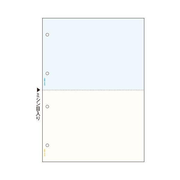 ヒサゴ マルチプリンタ帳票 A4 カラー2面(ブルー/クリーム) 4穴 BP2011WZ 1セット(2400枚)
