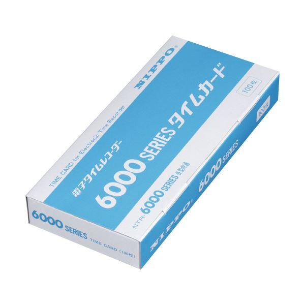 (まとめ) ニッポー ニッポー用タイムカード 6000シリーズカード 1パック(100枚) 【×10セット】