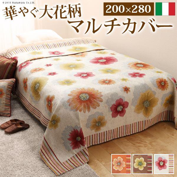 イタリア製 ベッドカバー/ソファーカバー 【花柄 200×280cm オレンジ】 綿混素材 〔リビング ダイニング 寝室〕