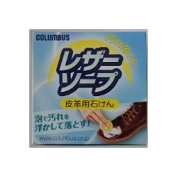 (まとめ)コロンブス レザーソープ 【×12点セット】