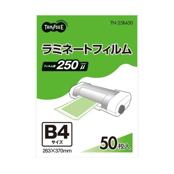 (まとめ)TANOSEE ラミネートフィルム B4 グロスタイプ(つや有り) 250μ 1パック(50枚)【×3セット】