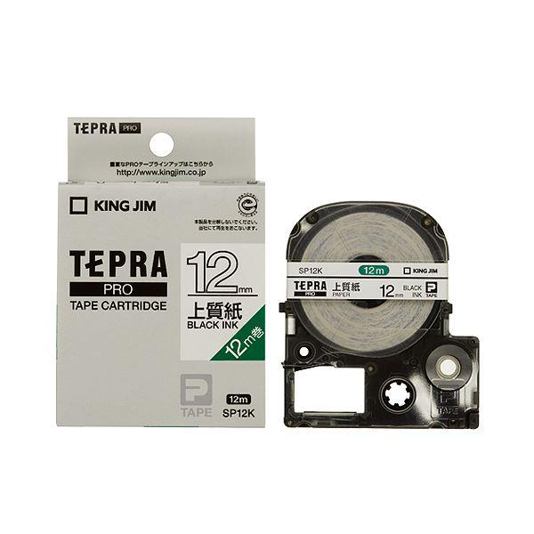 (まとめ) キングジム テプラ PRO テープカートリッジ 上質紙ラベル 12mm 白/黒文字 SP12K 1個 【×10セット】