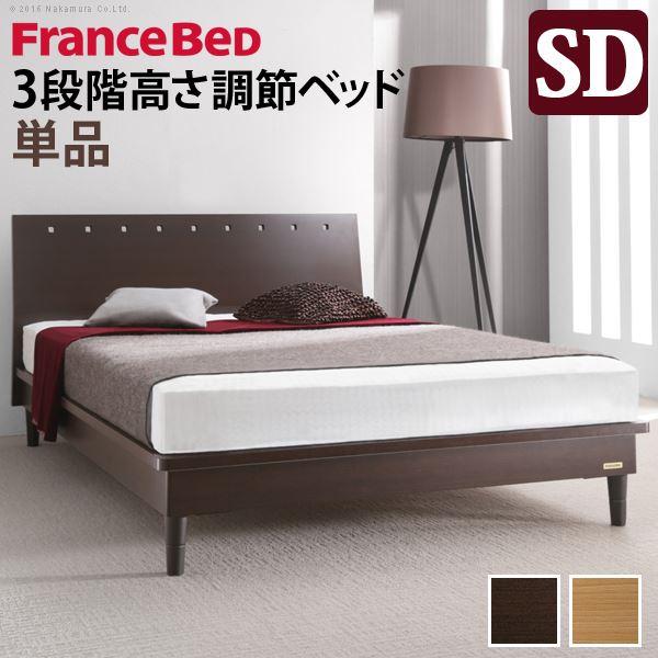 単品 【フランスベッド】 3段階高さ調節 ベッド セミダブル ベッドフレームのみ ライトブラウン ヘッドボード付き 脚付き 61400077 茶
