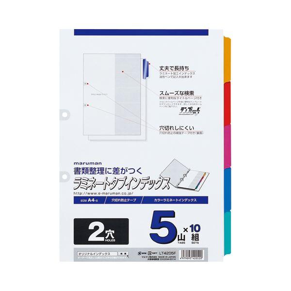 (まとめ) マルマン 2穴 ラミネートタブインデックス A4タテ 5色5山+扉紙 LT4205F 1パック(10組) 【×10セット】