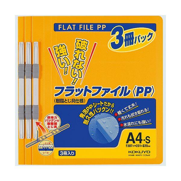 (まとめ) コクヨ フラットファイル(PP) A4タテ 150枚収容 背幅20mm オレンジ フ-H10-3YR 1パック(3冊) 【×30セット】