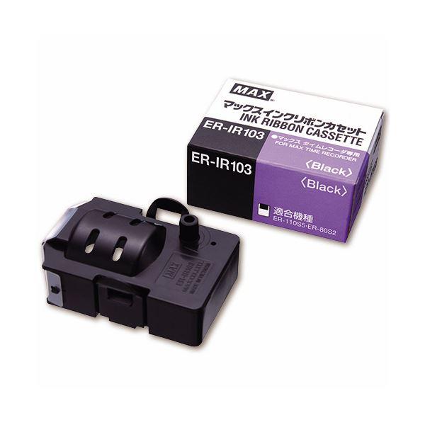 (まとめ) マックス タイムレコーダ用インクリボン 黒 ER-IR103 1個 【×10セット】