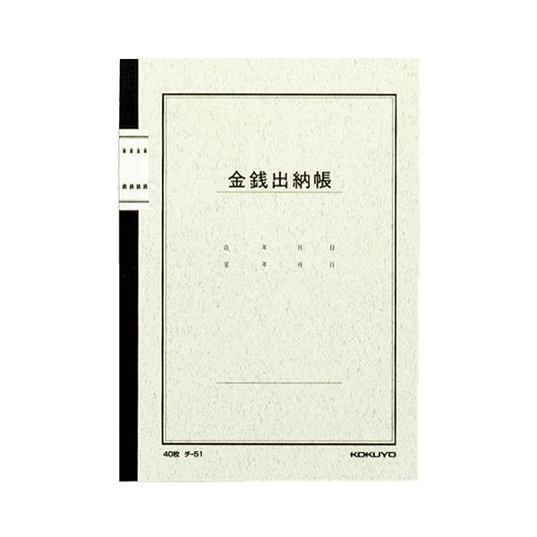 (まとめ) コクヨ ノート式帳簿 金銭出納帳(科目なし) A5 25行 40枚 チ-51 1冊 【×30セット】