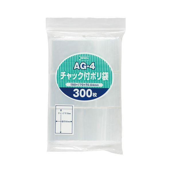 (まとめ) ジャパックス チャック付ポリ袋 ヨコ50×タテ70×厚み0.04mm AG-4 1パック(300枚) 【×30セット】