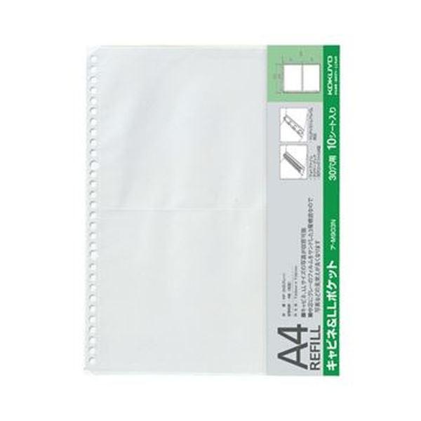 (まとめ)コクヨ フォトファイルA4替台紙キャビネ&LLポケット 両面4枚収容 ア-M903N 1セット(50枚:10枚×5パック)【×3セット】