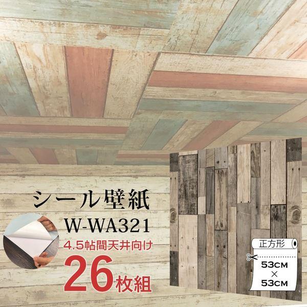 【WAGIC】4.5帖天井用&家具や建具が新品に壁にもカンタン壁紙シートW-WA321オールドウッド木目(26枚組)