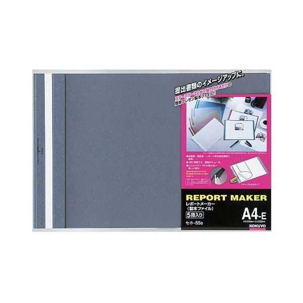 (まとめ) コクヨ レポートメーカー 製本ファイル A4ヨコ 50枚収容 青 セホ-55B 1パック(5冊) 【×30セット】