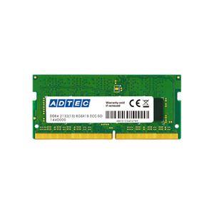 アドテック DDR4 2666MHzPC パソコン 4-2666 260Pin SO-DIMM 8GB 省電力 ADS2666N-H8G 1枚