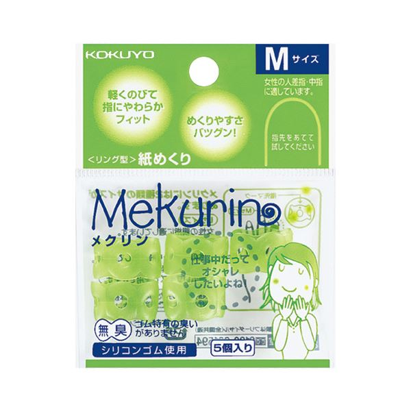 (まとめ)コクヨ リング型紙めくり(メクリン)M透明グリーン メク-21TG 1セット(50個:5個×10パック)【×5セット】 緑