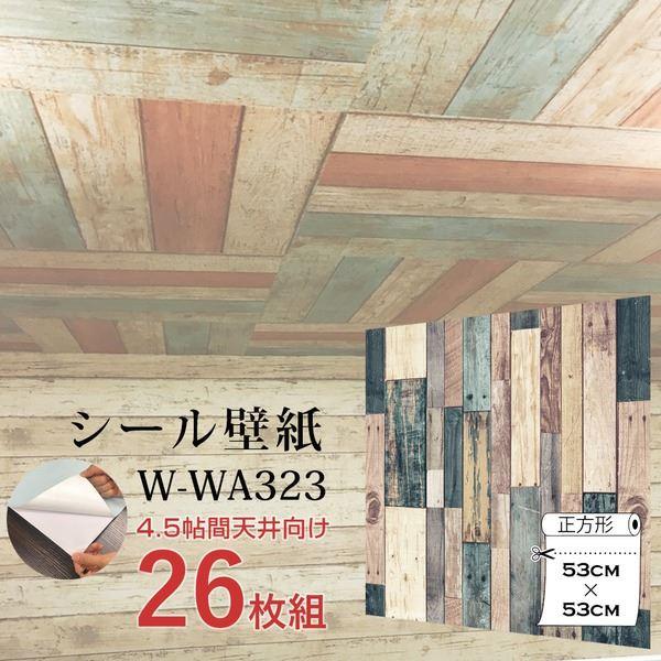 【WAGIC】4.5帖天井用&家具や建具が新品に壁にもカンタン壁紙シートW-WA323グリーンミックスウッド(26枚組) 緑