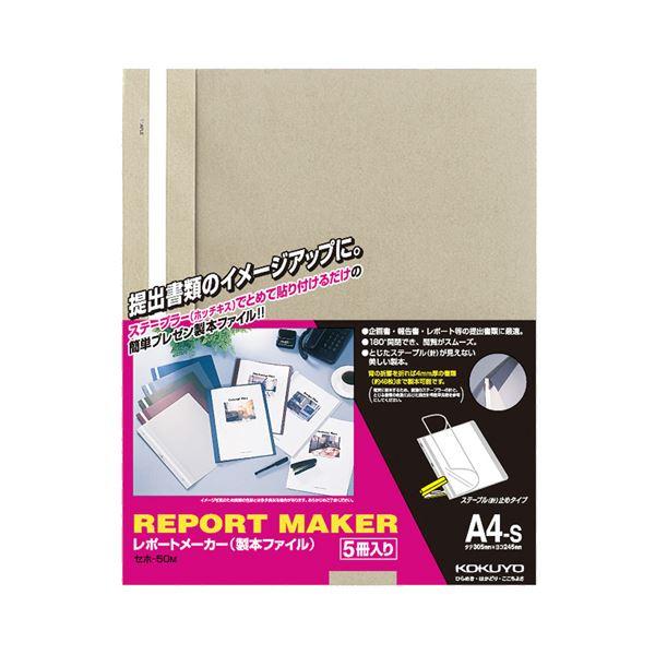 (まとめ) コクヨ レポートメーカー 製本ファイル A4タテ 50枚収容 ベージュグレー セホ-50M 1パック(5冊) 【×30セット】