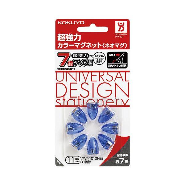 (まとめ) コクヨ 超強力カラーマグネット(ネオマグ) ピンタイプ 直径11×高さ16mm 透明ブルー マク-1010NTB 1箱(8個) 【×30セット】 青
