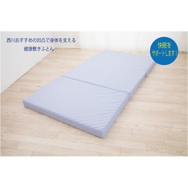 西川 日本製 体圧分散 プロファイル凹凸で体を支えて 血管の圧迫をしづらくする高通気 快眠 三つ折り ウレタン 敷布団 シングルサイズ