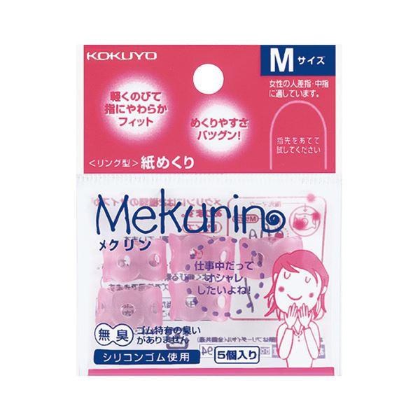 (まとめ)コクヨ リング型紙めくり(メクリン)M透明ピンク メク-21TP 1セット(50個:5個×10パック)【×5セット】