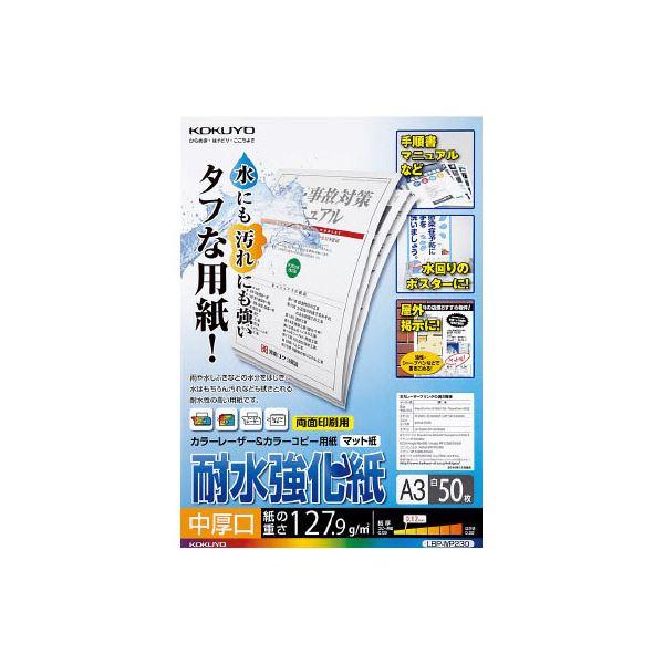 (まとめ) コクヨカラーレーザー&カラーコピー用紙(耐水強化紙) A3 中厚口 LBP-WP230 1冊(50枚) 【×5セット】