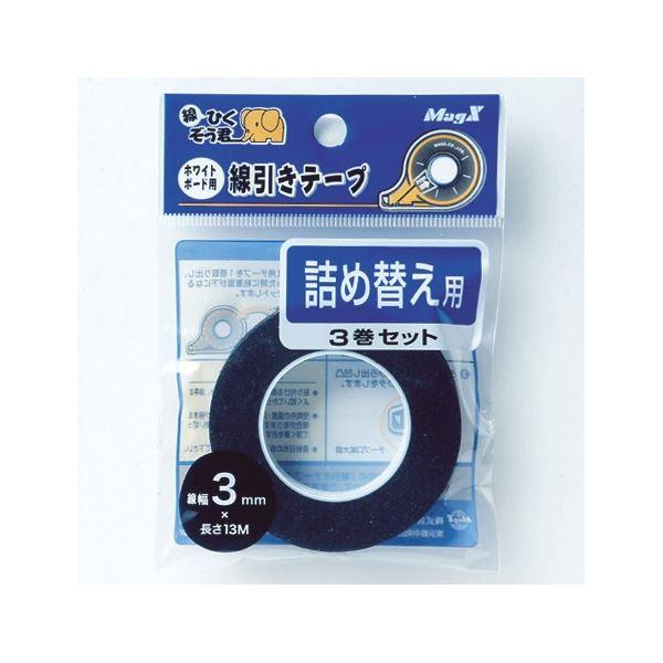 (まとめ) マグエックス ホワイトボード用線引きテープ 線ひくぞう君 詰め替え 幅3mm×長さ13m MZ-3-3P 1パック(3巻) 【×10セット】 白