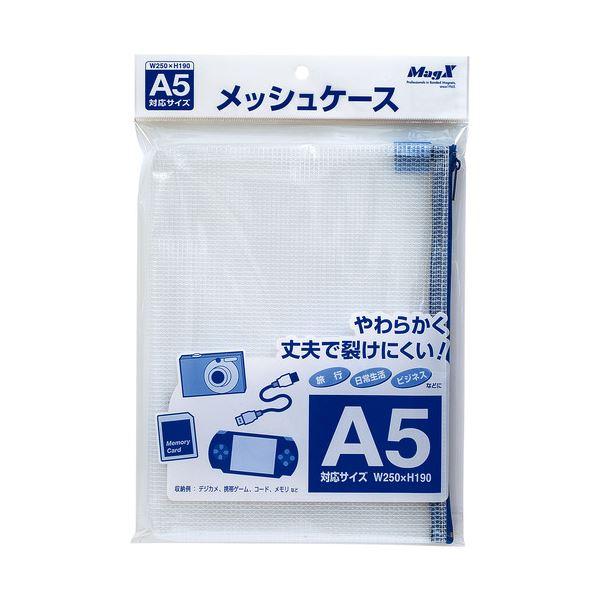 (まとめ) マグエックス メッシュケース A5100枚収容 MMC-A5-B 1枚 【×30セット】