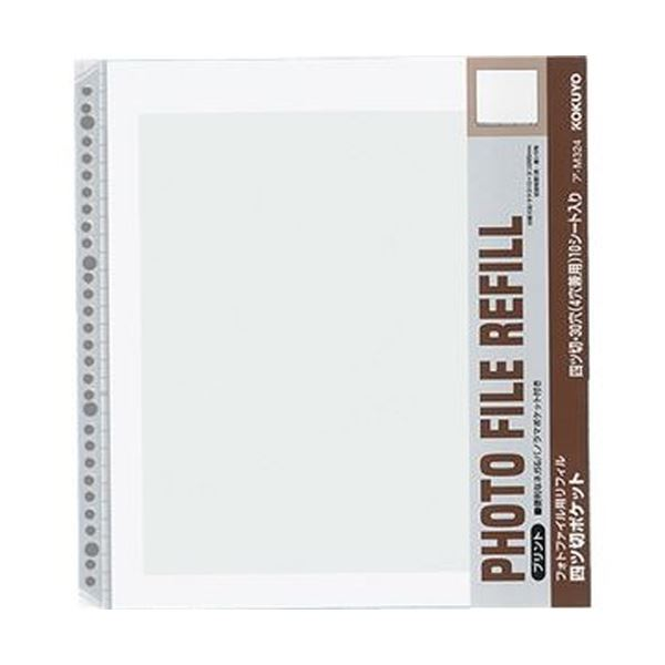 <title>フォトファイル 四ツ切サイズ のプリント用替台紙です まとめ コクヨ フォトファイル替台紙 四つ切ポケット ア-M324 新作 1セット 50枚:10枚×5パック ×3セット</title>