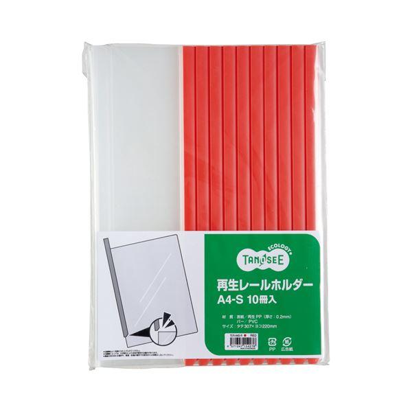 (まとめ) TANOSEE 再生レールホルダー A4タテ 20枚収容 赤 1セット(100冊:10冊×10パック) 【×5セット】