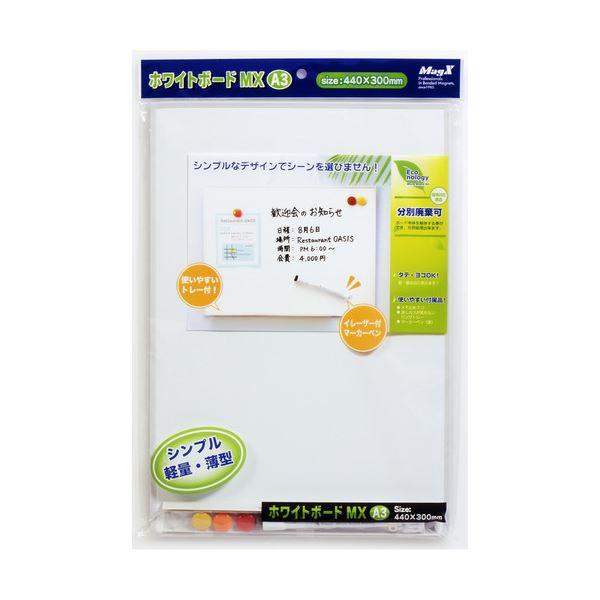 (まとめ) マグエックス ホワイトボードMX A3 440×300mm MXWH-A3 1枚 【×10セット】 白