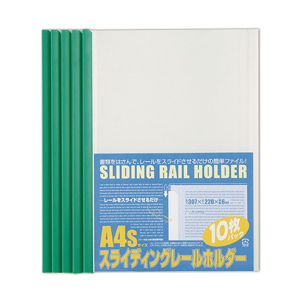 (まとめ) ビュートン スライディングレールホルダー A4タテ 20枚収容 グリーン PSR-A4S-GN10 1パック(10冊) 【×30セット】 緑
