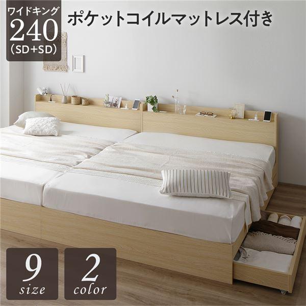 ベッド 収納付き 連結 引き出し付き キャスター付き 木製 宮付き 棚付き コンセント付き シンプル モダン ナチュラル ワイドキング240(SD+SD) ポケットコイルマットレス付き