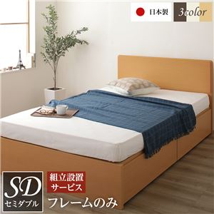 組立設置サービス 頑丈ボックス収納 ベッド セミダブル (フレームのみ) ナチュラル 日本製 フラットヘッドボード付き【代引不可】