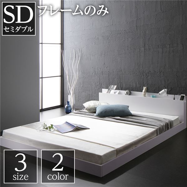 セミダブルベッド 白 ホワイト 単品 ベッド 低床 ロータイプ 低い すのこ 蒸れにくく 通気性が良い 木製 宮付き (置き台 ヘッドボード 棚付き) 棚付き (置き台 置き場付き) コンセント付き シンプル モダン ホワイト セミダブル ベッドフレームのみ 白