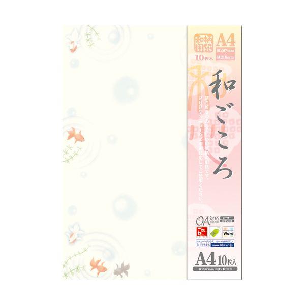 (まとめ) ササガワ OA対応和柄用紙 和ごころ金魚 4-1021 1冊(10枚) 【×50セット】