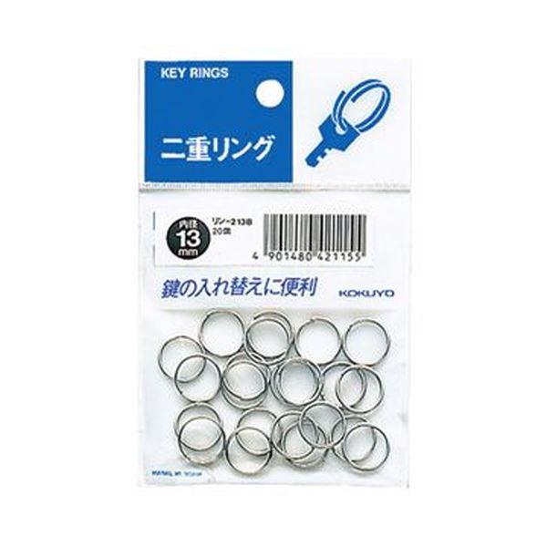 (まとめ)コクヨ 二重リング パック入内径13mm リン-213B 1セット(400個:20個×20パック)【×5セット】