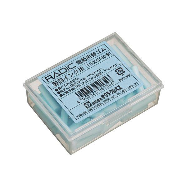 (まとめ) サクラクレパス ラビット電動字消器用替ゴム 製図インク用 1000S 1箱(60本) 【×10セット】