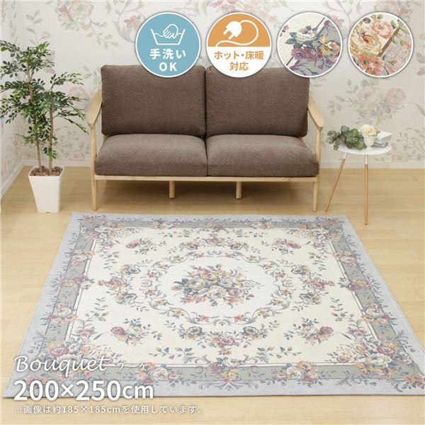 花柄 ラグマット/絨毯 【約200×250cm グレー】 長方形 洗える ホットカーペット対応 『ブーケ』 〔リビング〕