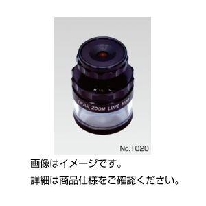 (まとめ)ズームルーペ No.1020【×3セット】